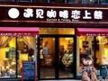 深圳遇见咖啡恋上熊加盟怎么样遇见咖啡恋上熊加盟条件