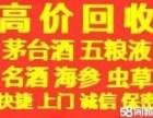 曲靖罗平县烟酒回收 专业回收