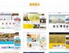 绿芝麻云+成都政府公共网站开发 成都企业事业单位网站制作