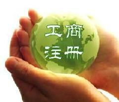 杨浦四平路代理记账注销迁移工商注册执照变更法人