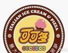 可可多意大利冰淇淋披萨诚招各县区加盟商