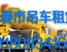 长春市吊车租赁8--500吨