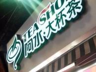 烟台阿水大杯茶加盟招商 仅需万元 新晋致富品牌