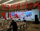 杭州年会策划 LED大屏 灯光音响设备租赁 舞台搭建舞美设计