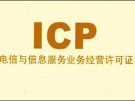 广东ICP证代办/深圳ICP证代办/广州ICP证代办