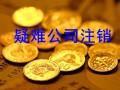 杭州市公司注销