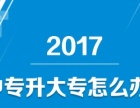 2017年广西来宾高等教育报名中,专业齐全,欢迎咨询!