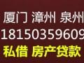 漳州汽车短期抵押贷款181 5035 7179