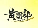黄蜀郞休闲食品 诚邀加盟