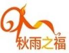 两性婚姻问题咨询-广州秋雨之福心理咨询机构