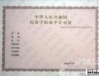 宁波海曙区教育培训学校转让(合法教学许可资质)