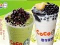 Coco奶茶店加盟 都可奶茶加盟 奶茶店加盟费