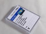 三星旗舰店专用标签展示牌 可坚 可横展示WB219