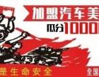 广东新干线汽车美容服务加盟漆面抛光增艳护理