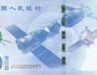 大连市回收80年10元百连号价格四版纸币价格表