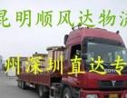 专线昆明到广州物流公司 零担托运部