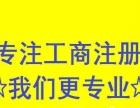 平湖注册公司/代理记账/劳务派遣/公司转让