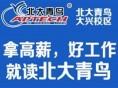 UI设计培训/平面设计/网页设计/北京UI培训班