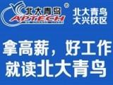北大青鸟电脑培训学校 北京电脑学校怎么收费