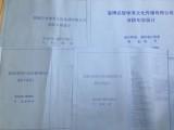 消防改造 消防手续办理 消防图纸设计 消防报审