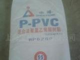 供宁夏英力特/上海氯碱/天化PVC糊树脂