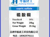厂家直供工业级硫酸铜 高纯度五水硫酸铜(吨以上价格来电详谈)