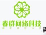 广州睿群USB视频会议摄像头推广营销外包