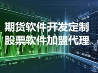 莆田寻找一家专业开发股票软件,可以选择定制炒股软件的公司