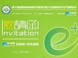 珠海第十四届国际绿色建筑与建筑节能博览会 骏绿网特色展区