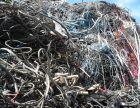 同安高价回收线缆-灌口废塑料回收厂家