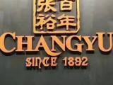 加盟南京原瓶进口葡萄酒