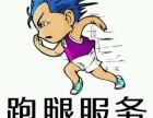 浦东专业跑腿代办服务,异地代办 专业跑腿