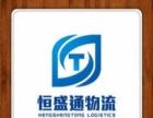 恒盛通物流:专业调度(滨州)发往全国回程车、返程车