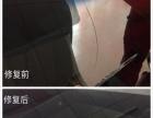 车身凹陷免喷漆修复,玻璃破损修复