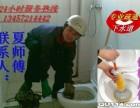 专业疏通下水道/地漏/厨房下水道/马桶/厕所/洗脸盆