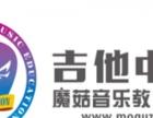 魔菇音乐教育联盟正式入驻漳州!吉他架子鼓钢琴超值活动开启