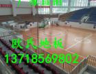 东北一级枫木专业体育场馆运动木地板系列 运动地板 运动地板