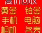 邵阳县高价上门回收黄金手机电脑相机名表