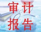 武汉新洲区阳逻经济开发区代账投标审计公司开验资户出验资报告
