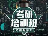 北京专业硕士培训,工商管理硕士MBA