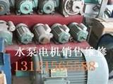 昌平水泵维修维护包括排污泵潜水泵 多极泵 消防泵.屏蔽泵等