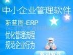 钟表管理软件  深圳蓝灵通ERP(定制ERP解决方案)