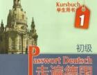 博华德语中心-德语培训名师全程辅导包学包会