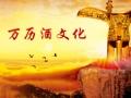 新智谷招商加盟
