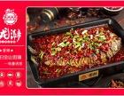 山东烤鱼加盟品牌龙潮烤鱼