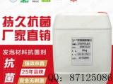 广州花都区PE PU EVA发泡材料抗菌剂,持久高效抗菌