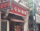 香港中路65号 快餐店转让
