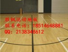 徐州实木运动地板,篮球馆枫木地板安装,请致电胜枫