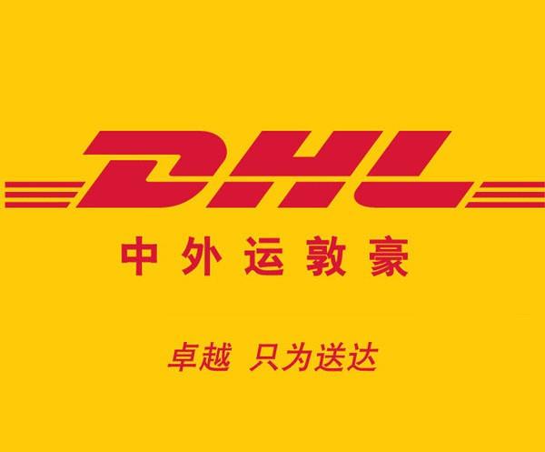 苏州DHL国际快递 苏州DHL叫件电话 苏州DHL上门取件
