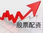 内蒙古最大的股票配资公司